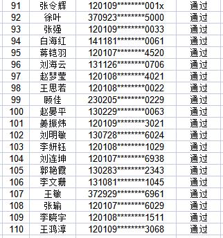 杭州道91-110.png